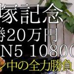 【ギャンブル中毒】全財産21万を賭けた宝塚記念&WIN5男の勝負動画