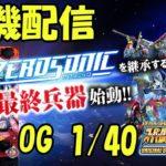 【22:30~1:30対決】CRスーパーロボット大戦OG STNE【パチンコ実機】