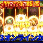 #23 HOT SHOTS【ベラジョンカジノ】