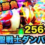 【256ver.】CR聖戦士ダンバイン10万円で全スペック打ったら勝てる?パチンコ諭吉実践さらば養分 【3番勝負】虎#42