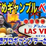 元外銀プロギャンブラーが選ぶおすすめギャンブル ベスト3