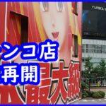 【パチンコ店】批判の声多数? 営業再開/ステップ3、東京アラート解除後【新宿歌舞伎町】