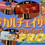 【パチンコ】  マジカルチェイサー3  パーラープロ8  2020年6月5日ライブ配信