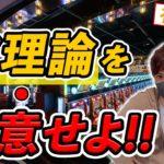 【有料級】月30万円勝てる!!パチンコ波理論の分析方法と立ち回り方を解説!!