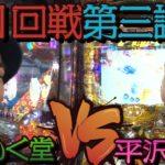 【1回戦第三試合!しゅんく堂VS平沢ゆき】第37回記念大会 サイトセブンカップ【パチンコ】