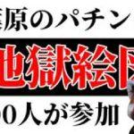 【パチンコ店】入場抽選に6000人が参加【アイランド秋葉原店】