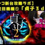 【パチンコ新台攻略ラボ】7月の注目機種「貞子3D2」を徹底攻略!遊タイムがかなり狙えるスペック!