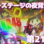 [パチンコ実践]夜背景来た!!AKB48ワンツースリーフェスティバルを遊戯[琴葉姉妹のパチスロ日和]