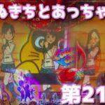 [パチンコ実践]そこそこプレミア来た!!AKB48ワンツースリーフェスティバルを遊戯[琴葉姉妹のパチスロ日和210日目]