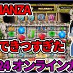 #24 泣くほどキツイ地獄のBONANZA【ベラジョンカジノ】