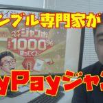 ギャンブル専門家がCMで話題の【PayPayジャンボ】を解説してみた