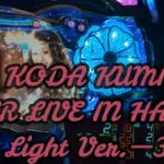 【パチンコ実機】CR KODA KUMI FEVER LIVE IN HALL II Light Ver.ー36ー