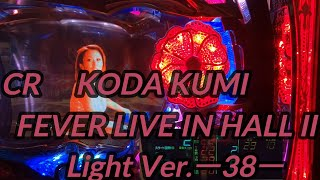 【パチンコ実機】CR KODA KUMI FEVER LIVE IN HALL II Light Ver.ー38ー