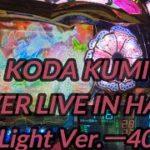 【パチンコ実機】CR KODA KUMI FEVER LIVE IN HALL II Light Ver.ー40ー