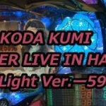 【パチンコ実機】CR KODA KUMI FEVER LIVE IN HALL II Light Ver.ー59ー
