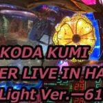 【パチンコ実機】CR KODA KUMI FEVER LIVE IN HALL II Light Ver.ー61ー