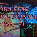 【パチンコ実機】CR KODA KUMI FEVER LIVE IN HALL II Light Ver.ー71ー