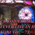 【パチンコ実機】CR KODA KUMI FEVER LIVE IN HALL II Light Ver.ー73ー