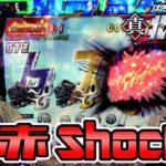 【CR真・北斗無双】-パチンコ実践 No.21-激撮!! ST中赤Shock!!