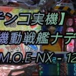 【パチンコ実機】CRF機動戦艦ナデシコM.O.E-NX-12-