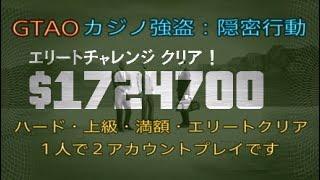 【GTA5 GTAO】カジノ強盗:隠密行動 ハード・上級・満額・エリートクリア 1人で2アカウントプレイです