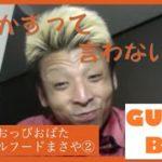GUILTY BAR#5(ぎゃおっぴおばた,ギャンブルフードまさや②)