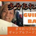 GUILTY BAR#5(ぎゃおっぴおばた,ギャンブルフードまさや⑤)