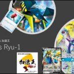 【チームドリム】Heads or Tails…?!「ギャンブル・クワガノンV」vs「三神ザシアン」【ポケカ対戦】NG集