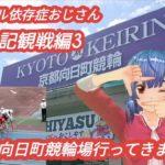 【競輪】【KEIRIN】ギャンブル依存症おじさん負け日記観戦編3「京都向日町競輪場行ってきました」