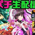 【家パチLIVE】P戦姫絶唱シンフォギア2 Part.⑦ 【パチンコ 実機配信】