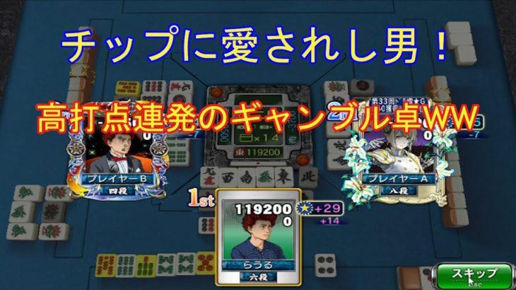 【麻雀/MJ】ギャンブル卓でチップ狩り~京大卒フリーターが最強位目指してみるわ~