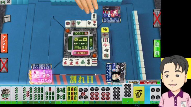 (1791) ギャンブル卓で荒稼ぎしてやるぜ!【 ネット麻雀MJ】