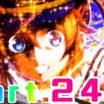 【パチンコ】Pハイスクール・フリート Part.24【実機配信】