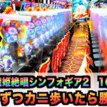 【カニ歩き】P戦姫絶唱シンフォギア2、10台1万円ずつカニ歩いたら勝てる?パチンコ諭吉実践さらば養分【シンフォ2】虎#44