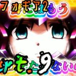 【家パチ】P戦姫絶唱シンフォギア2 Part.9【パチンコ 実機配信】