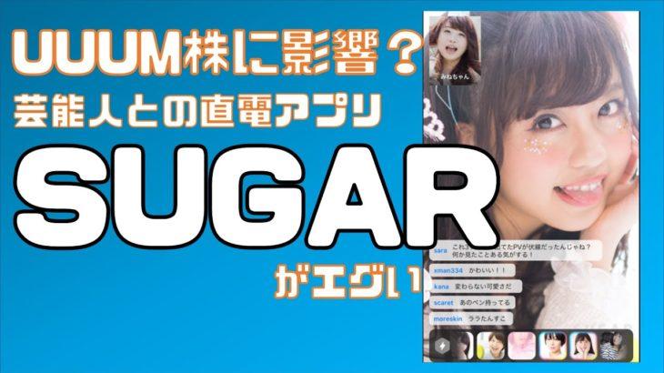 ギャンブル的に「芸能人との直電」を売るアプリ「SUGAR」を専門家が解説してみた
