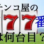 パチンコ777番台は何台目?n進法の話