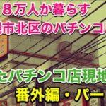【パチンコ店の閉店ラッシュが止まらない番外編・パート11】札幌市北区の潰れたパチンコ店の跡地の今!
