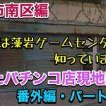 【パチンコ店の閉店ラッシュが止まらない番外編・パート12】札幌市南区編…