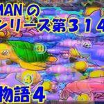 【大海物語4】実践パチンコ夜勤 第314夜