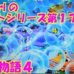 【大海物語4】実践パチンコバイト 第173回