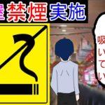 【漫画】パチンコ屋がついに遊戯中の喫煙禁止→パチンコ好きな喫煙者の俺と禁煙者ババアの末路…