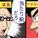 【漫画】パチンコ依存症のアホ男「この台当たらないのおかしいよね」→優秀な店長が反撃する。パチンコ依存症男の末路…