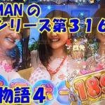 【大海物語4】実践パチンコ夜勤 第316夜