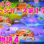【大海物語4】実践パチンコバイト 第175回