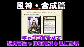 風神・合成篇〜紫天ガラシャをギャンブル合成で完成させる?