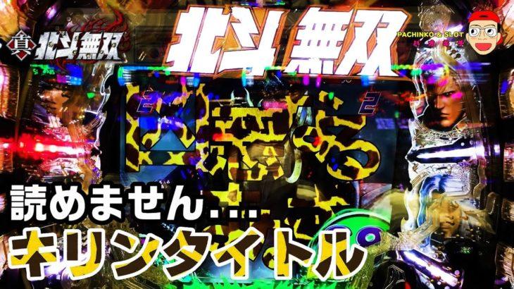 【真・北斗無双】読めませんが…激アツなキリンタイトル出現ですヨ〜!