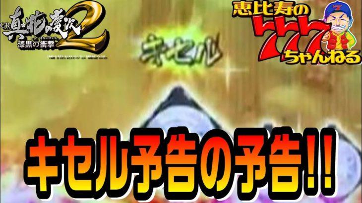 パチンコ[花の慶次 漆黒]キセル予告の予告キター!!激熱演出の結果は!!?