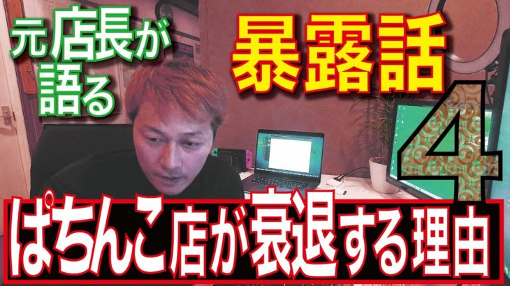 ぱちんこ店が衰退していく理由4選 暴露話