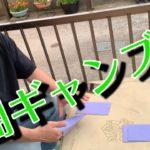 駄菓子屋でギャンブル!?